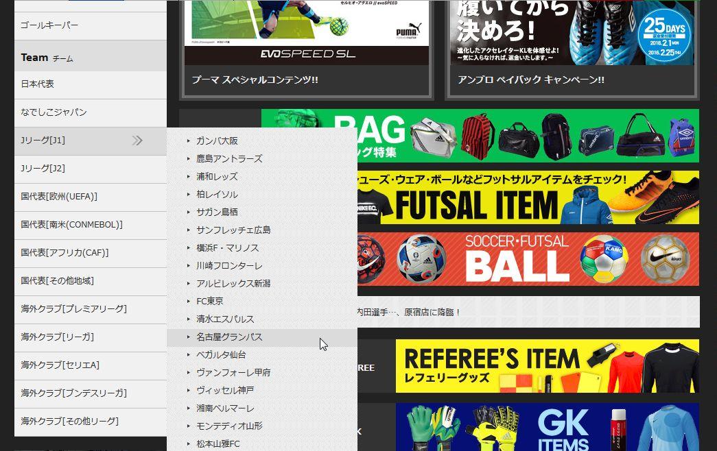 サッカーショップkamoのメニュー