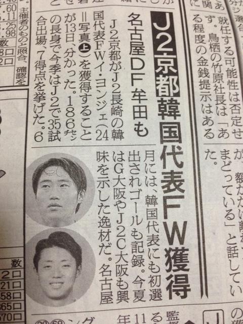 ニッカン 牟田選手に正式オファー記事