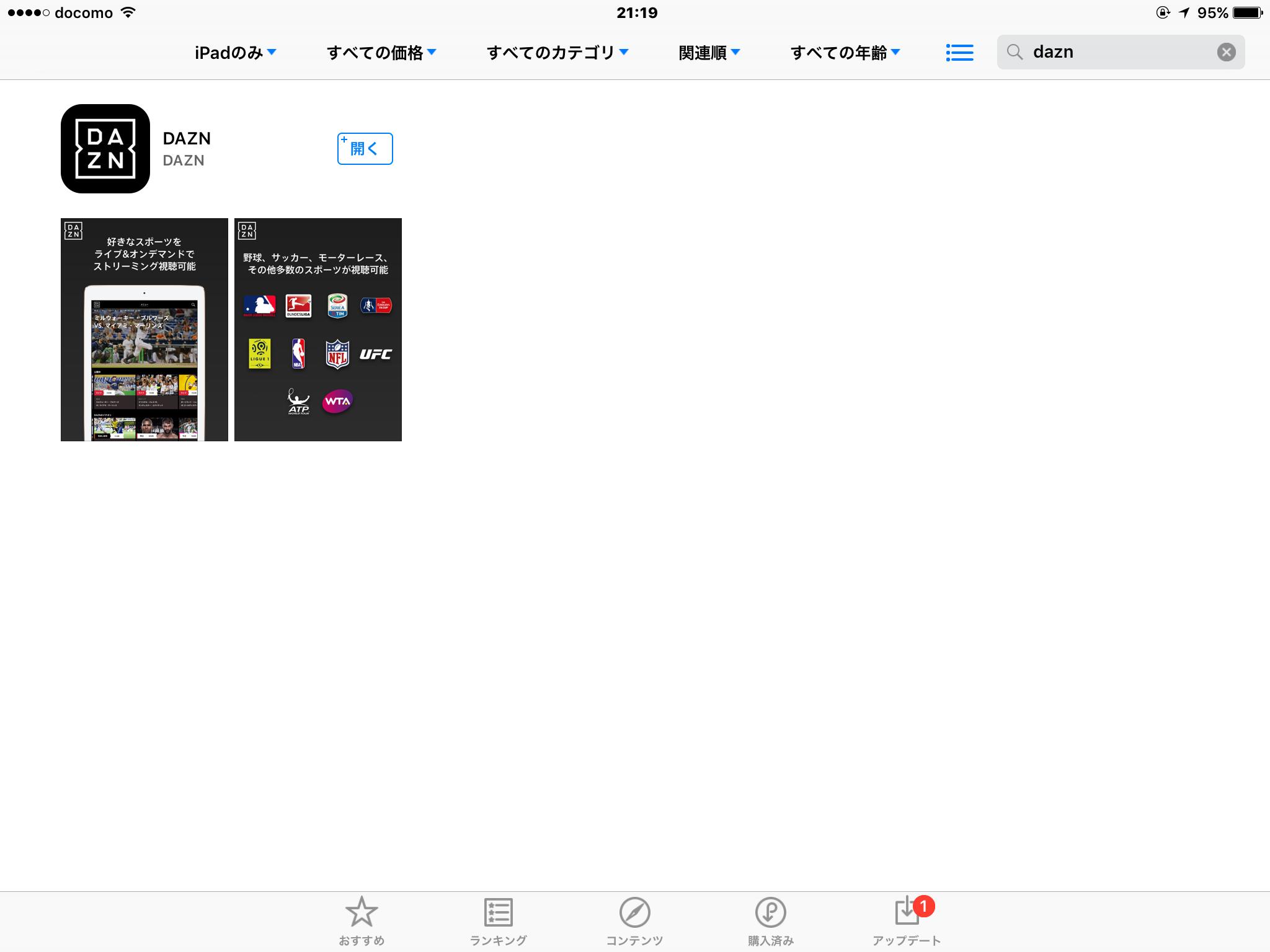 DAZNを見るためにはどうしたら良いか?について調べてみた。(3)iOSデバイス(iPad)で見てみよう編