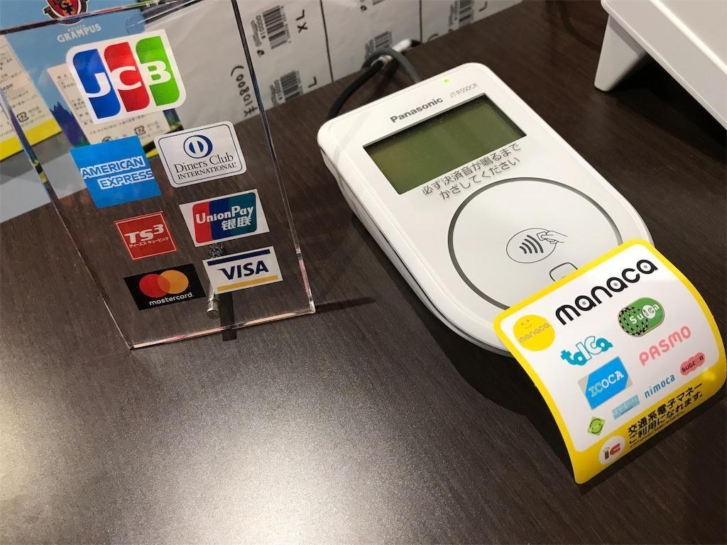 クレジットカードと交通系ICカードが利用可能