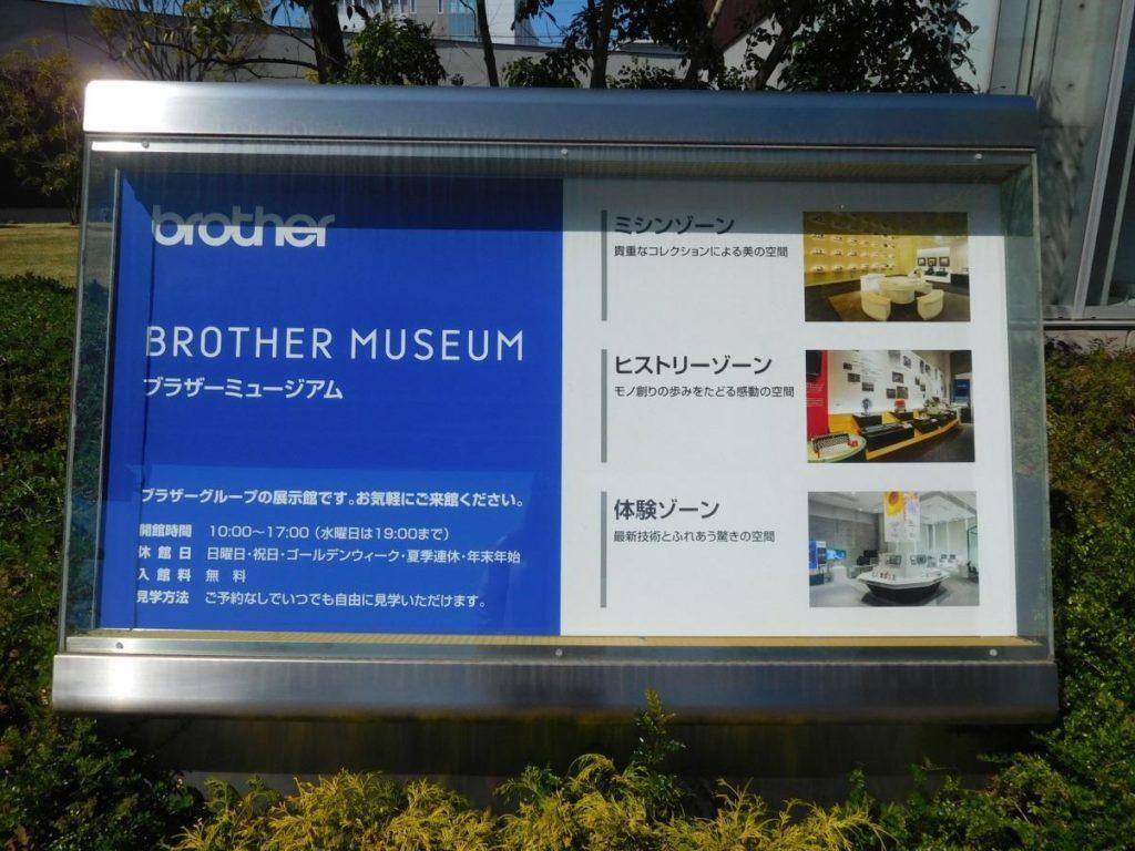 ブラザーミュージアム