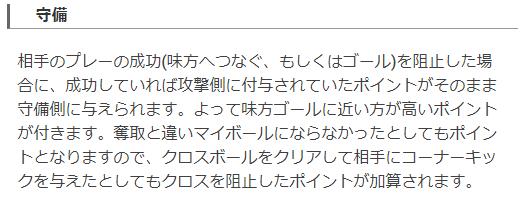 Football lab守備ポイントの定義(出典:http://www.football-lab.jp/ )