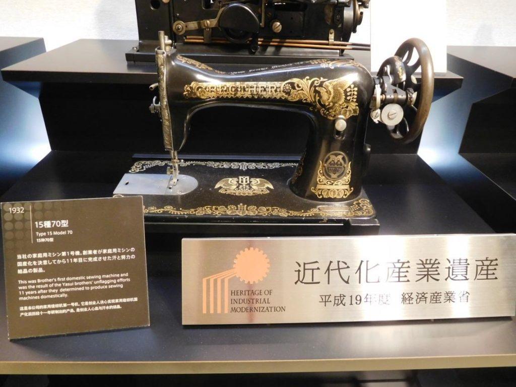 近代化産業遺産になっているブラザーのミシン