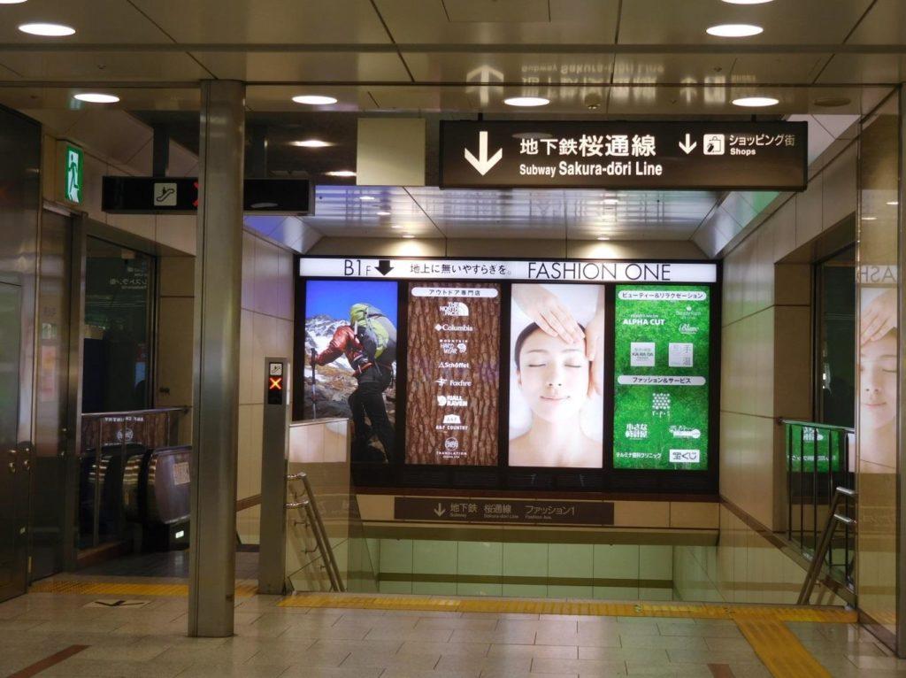 駅の内側に向かって進むとすぐに桜通線に降りる階段があります