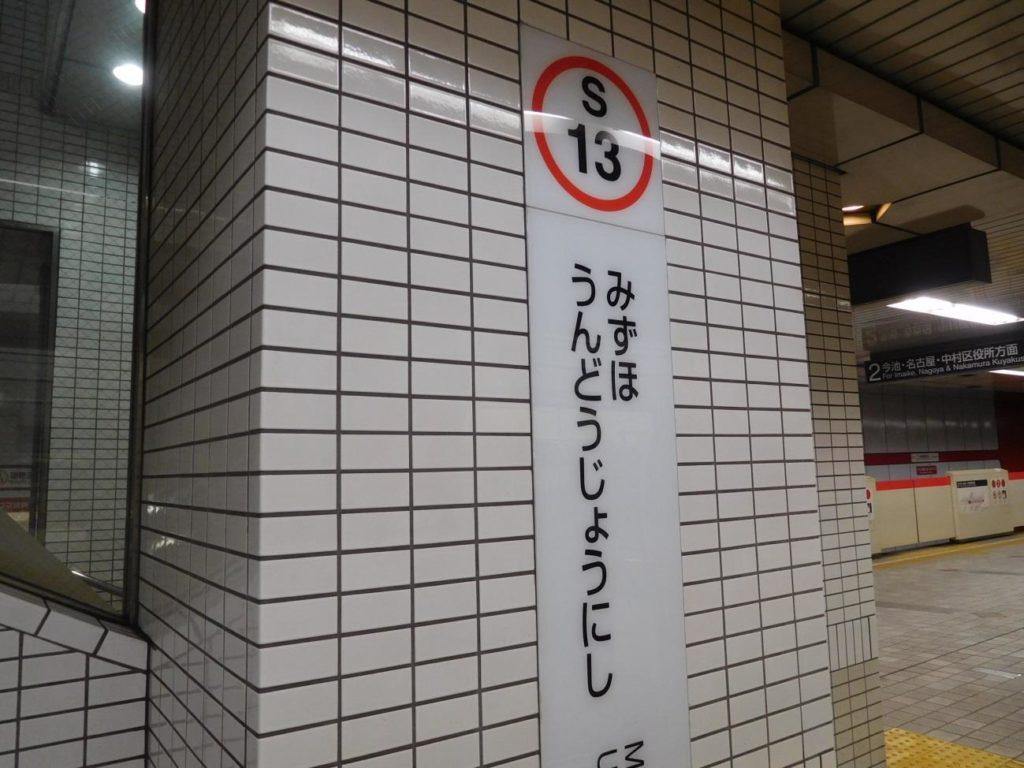 瑞穗運動場西駅の改札口は1つ。階段で上りますが、上りのエスカレーターとエレベーターもあるので、ベビーカーや荷物の多いかたはご利用下さい。