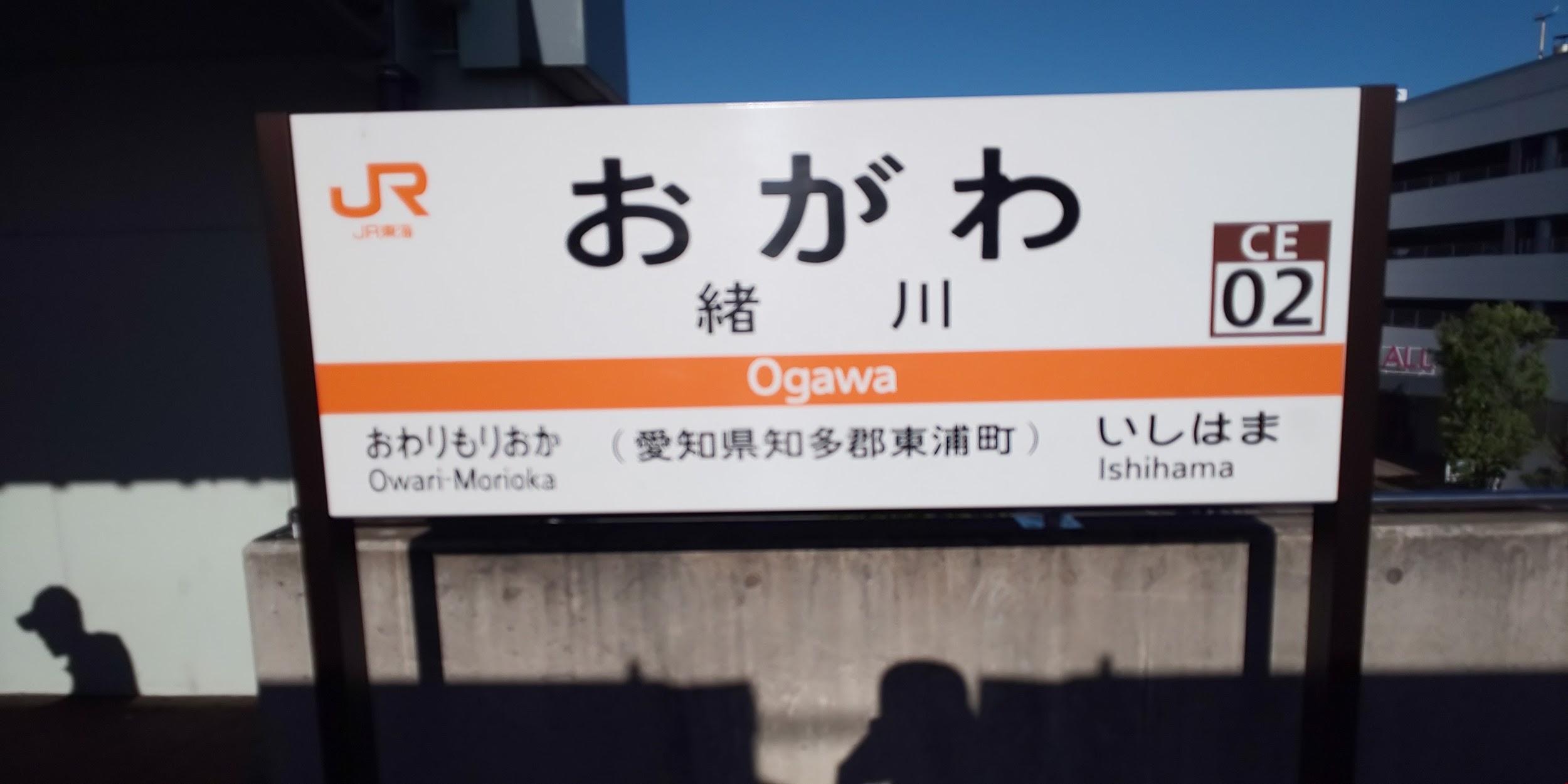 武豊線緒川駅
