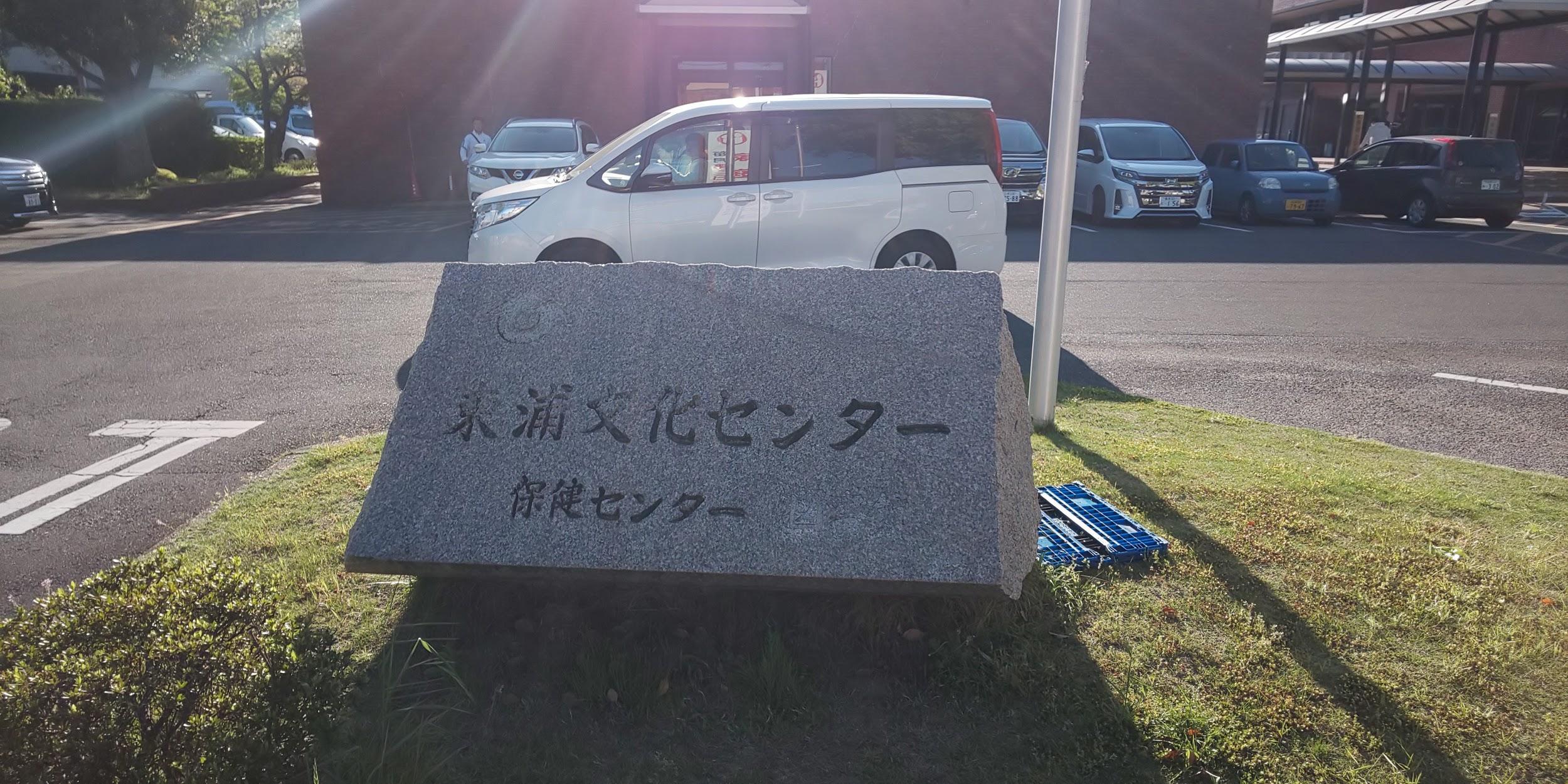 東浦文化センターの碑