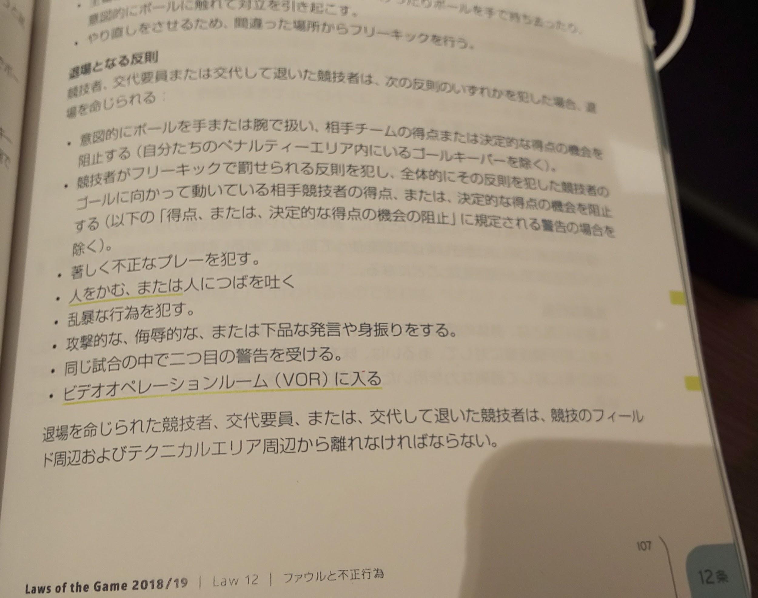 18-19ルールブックに記載されている退場に値する行為。