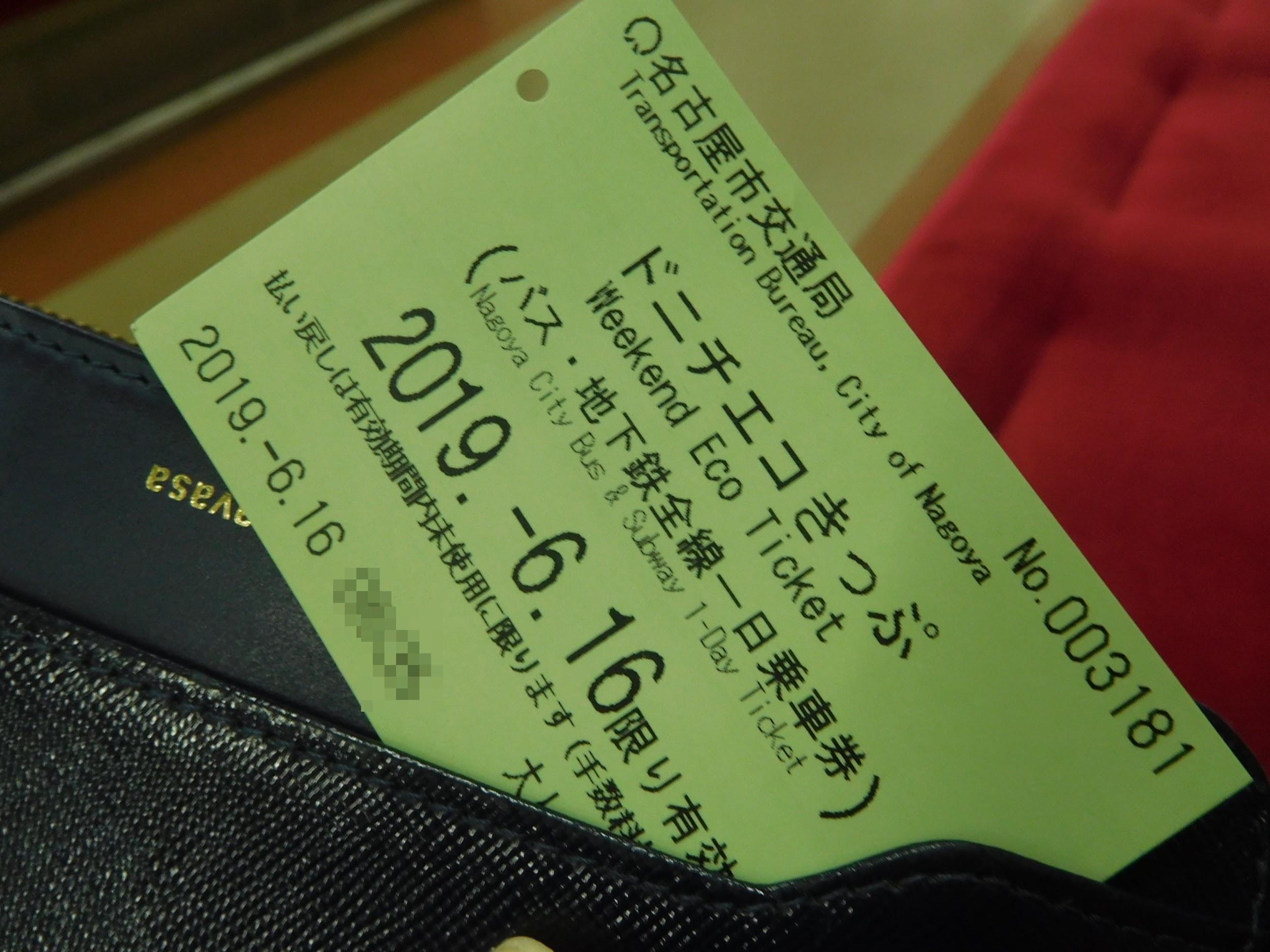 名古屋観光の必需品「ドニチエコきっぷ」