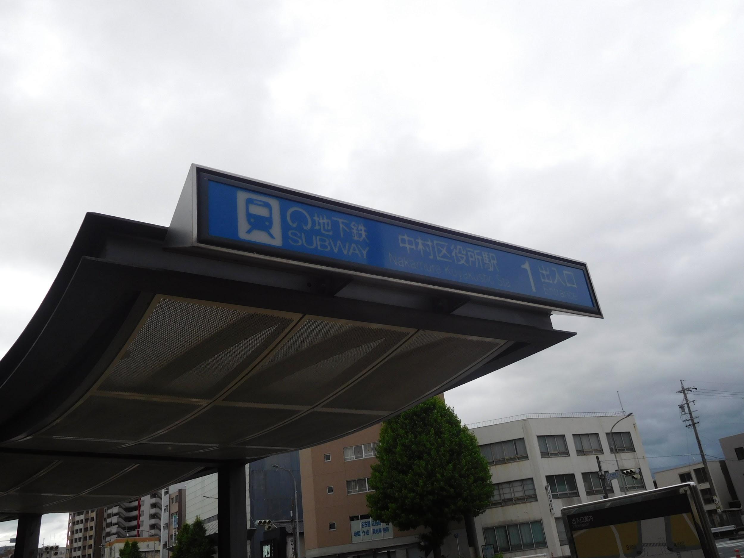 地下鉄桜通線の西の終点・中村区役所駅1番出口