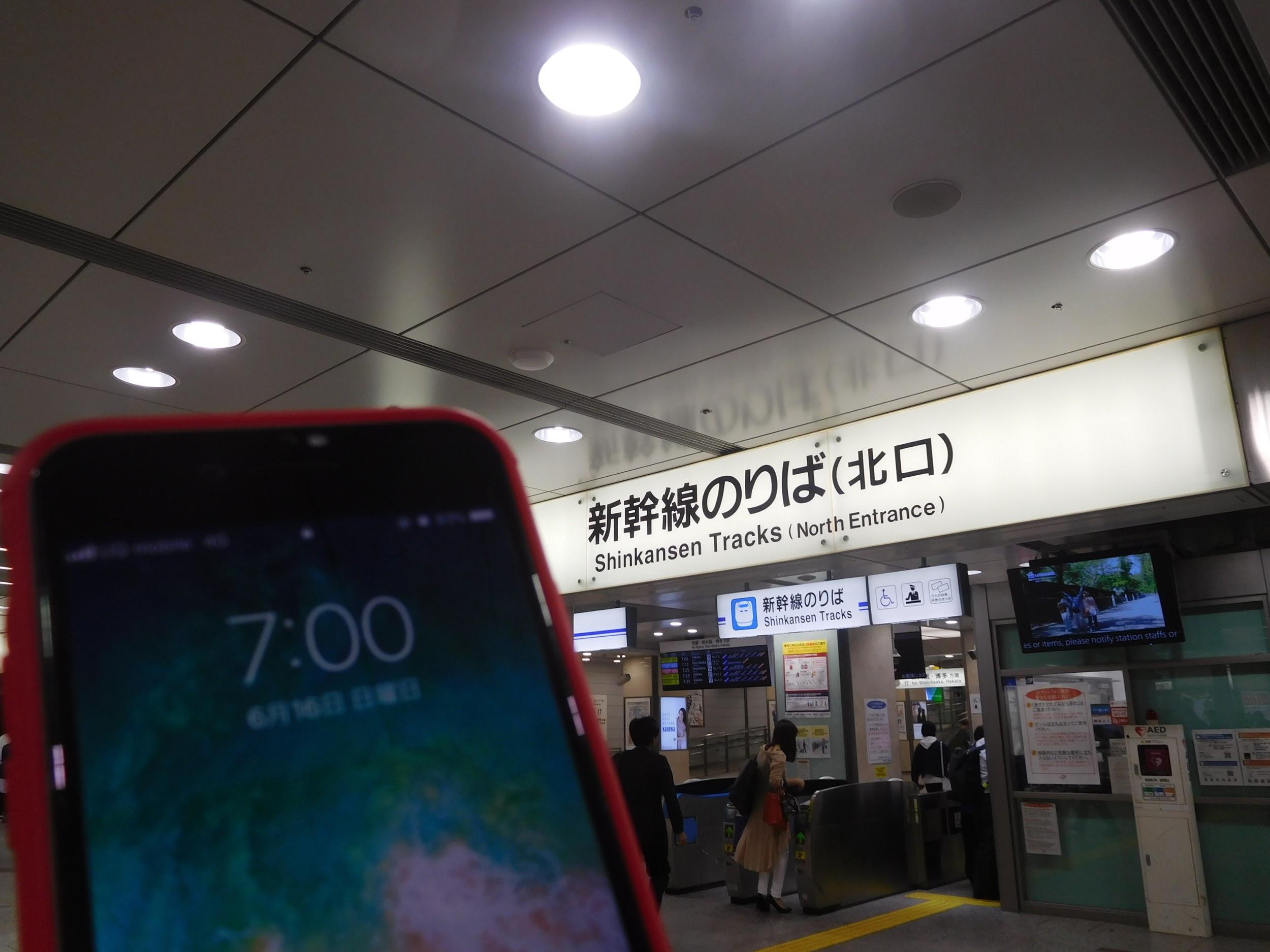 新幹線のりば(北口)