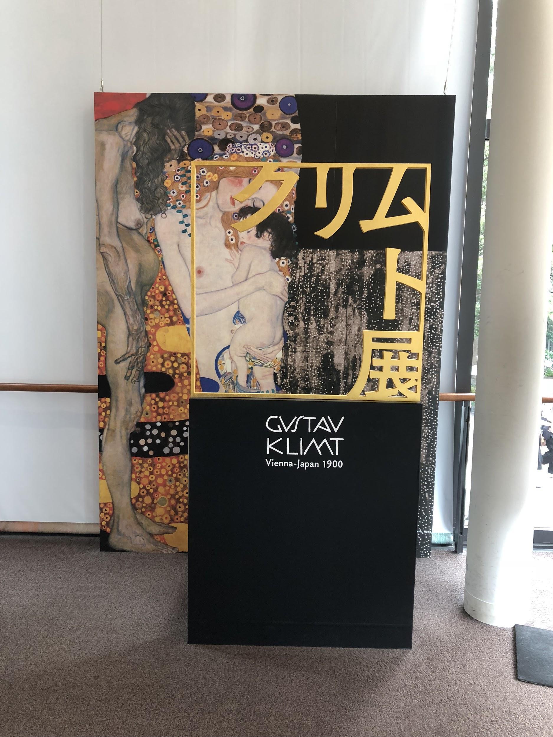 東京都美術館での写真スポット.2019年著者撮影.