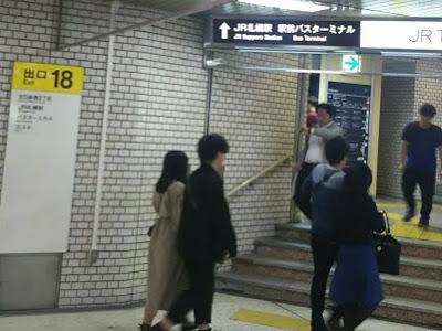 地下鉄札幌駅18番出口