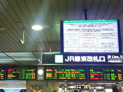 JR線札幌駅のサインボード