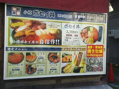 ポセイ丼のメニュー