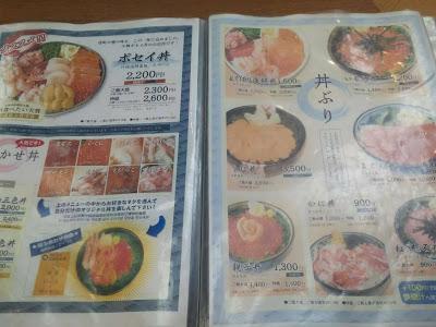 ポセイ丼のメニュー2
