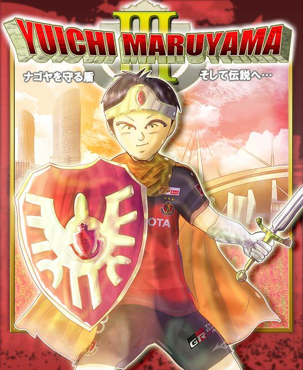YUICHI MARUYAMA ナゴヤを守る盾 そして伝説へ・・・