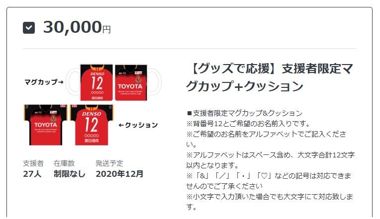 クラウドファンディング30000円コース