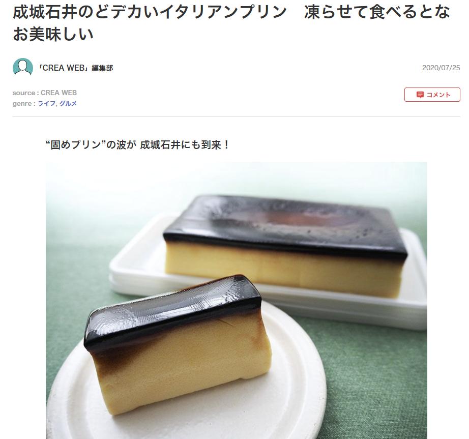 文春オンライン「成城石井のイタリアンプリン」の記事
