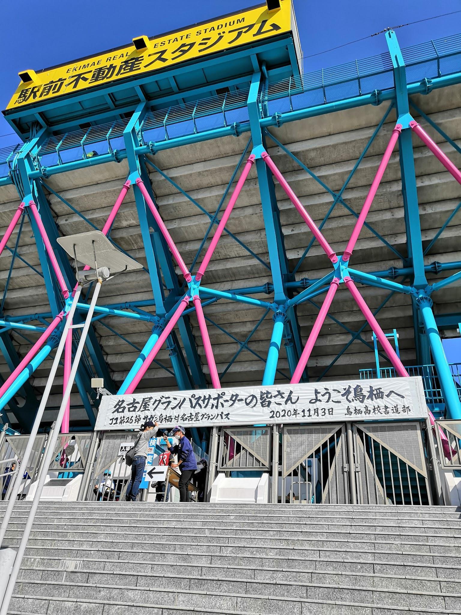 駅前不動産スタジアムのアウェイ入場口