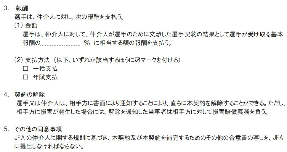 http://www.jfa.jp/documents/pdf/basic/intermediary/07_Contract_player.pdf