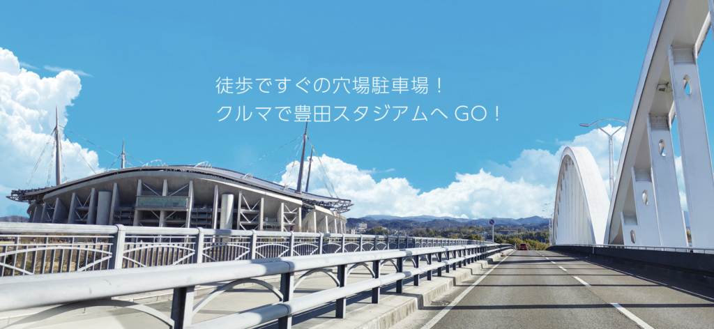 【PR】豊スタに車で行きたい!駐車場に困ったら (豊田スタジアム南駐車場(民間)のご紹介)