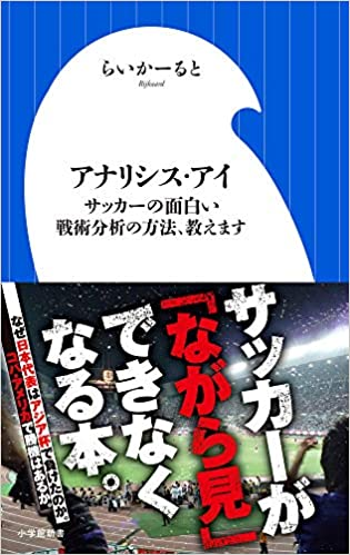 [小ネタ]おすすめのサッカー関連書籍 Dan Kobayashi編 #grampus